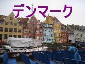 デンマーク旅行情報