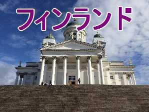 フィンランド旅行情報