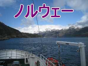 ノルウェー旅行情報